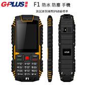 G-Plus F1 部隊版 無照相 三防 防水 防塵 防摔 雙卡 軍人 建築 工地 工人 直立手機