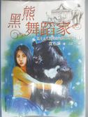 【書寶二手書T1/兒童文學_ILN】黑熊舞蹈家_沈石溪