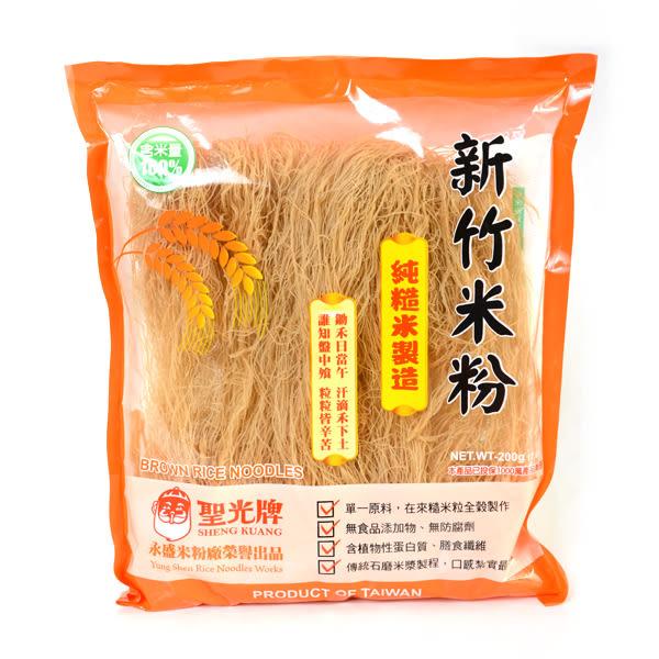 【聖光牌】100%純天然糙米米粉 200g