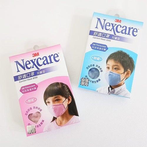 (防疫商品)3M Nexcare 舒適口罩 -兒童型(粉藍/粉紅)[衛立兒生活館]