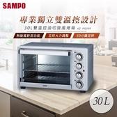 (((福利電器))) SAMPO聲寶 30L雙溫控油切旋風烤箱 KZ-PG30F 優質福利品 油切 發酵 免運費