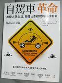 【書寶二手書T1/財經企管_NFT】自駕車革命:改變人類生活、顛覆社會樣貌的科技創新