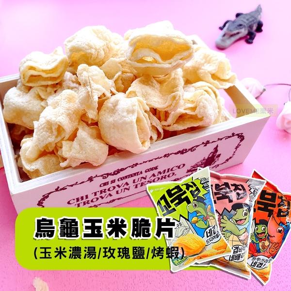 韓國 ORION 多層玉米脆果 (玉米濃湯/辣味/年糕麻糬) 80g 玉米脆餅 烏龜餅