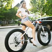 變速越野沙灘雪地山地自行車4.0大輪胎寬胎自行車成人男女式「時尚彩虹屋」