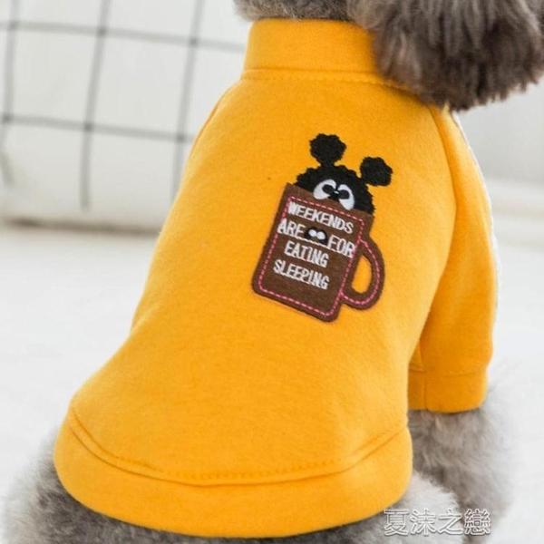 狗衣服-衣服小狗狗衣服幼犬比熊博美泰迪貴賓衣服貓咪秋冬裝 夏沫之戀