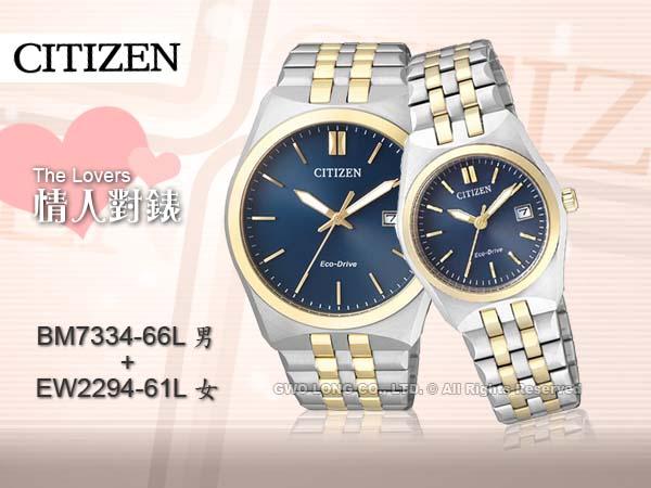 CASIO 卡西歐 手錶 專賣店 BM7334-66L+EW2294-61L CITIZEN 對錶 指針 光動能 防水100米
