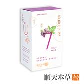 【順天本草】芙蓉生之化和解包(10入/盒)