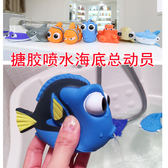 兒童寶寶洗澡戲水漂浮浴室玩具搪膠公仔動物噴水海底世界尼莫多莉 洗澡玩具