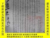 二手書博民逛書店罕見民國35年閻錫山時代電【切實保障人民身體·言論·出版自由·嚴