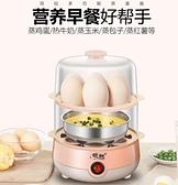 煮蛋器 煮蛋器蒸蛋器自動斷電家用小型1人多功能羹單層煮雞蛋機早餐神器 風馳