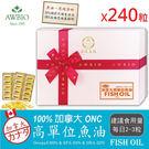 快速出貨-【美陸生技】100%加拿大高純度TG型魚油(共240粒/2盒)~OMEGA-3/DHA/EPA