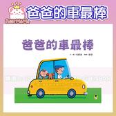 爸爸的車最棒 小熊圖書 9789865503659 (購潮8)