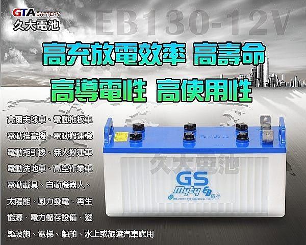 ✚久大電池❚ GS 深循環電池 EB130 12V-130AH【拖板車.推高機.搬運機.拖引機.高空作業車】