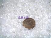 『晶鑽水晶』天然白水晶碎石/晶粒~避邪.擋煞.防小人 200g= 75元特惠中