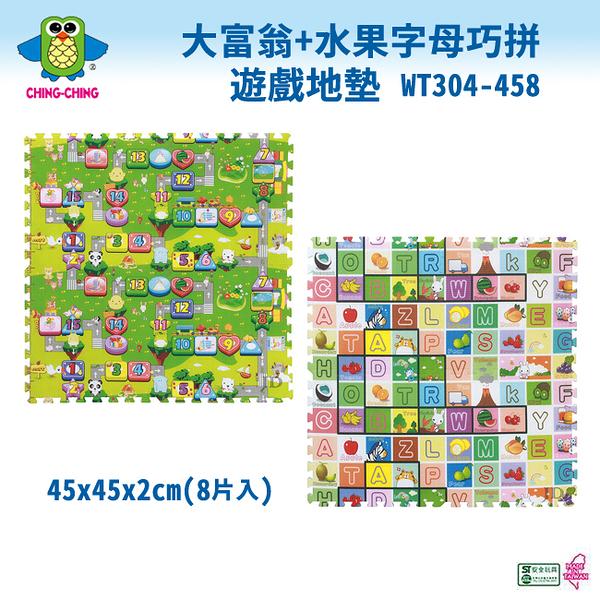 【親親 Ching Ching】大富翁+水果字母巧拼遊戲地墊8片裝 WT304-458