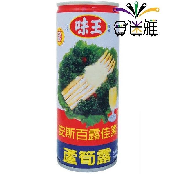 【免運/聯新貨運】味王蘆筍露235 ml (24罐/箱)x1箱【合迷雅好物超級商城】-01