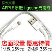 【259元】Apple蘋果1M保證原廠專用充電傳輸Ligeting線iPhone 8 7 6S 6 5S 5用台南可自取
