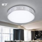 LED燈 led吸頂燈圓形臥室燈現代簡約客廳燈過道走廊衛生間廚房陽台燈具 中秋節