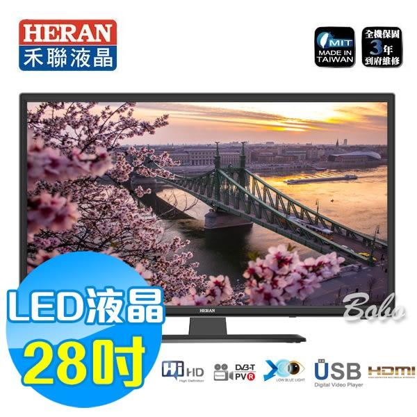 禾聯HERAN 28吋 LED液晶電視【HF-28DA1H】全機3年保固