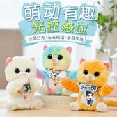 電動毛絨玩具 兒童電動毛絨玩具會說話的仿真猴子小貓咪會唱歌跳舞的男女孩玩具 7色