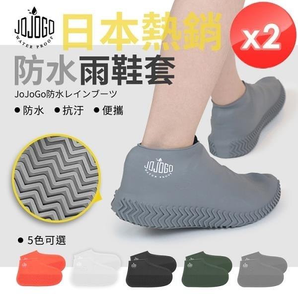 【南紡購物中心】【JOJOGO】防水雨鞋套-2入組