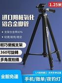 三腳架 手機直播支架主播自拍視頻拍照補光燈三角架輕便攜單眼3130B微單相機【八折搶購】