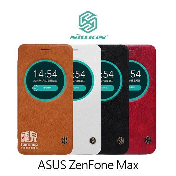【妃凡】NILLKIN ASUS ZenFone Max 秦系列視窗皮套 保護套 手機套 側翻 ZC55KL (K)