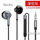 耳機入耳式重低音通用女生低音炮電腦手機耳機帶麥線控半耳塞式蘋果k歌降噪