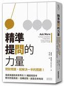 (二手書)精準提問的力量:問對問題,就解決一半的問題!風靡美國政商學界的11種深..