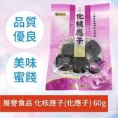 展譽食品 化核應子(化應子) 60g 蜜餞 酸梅