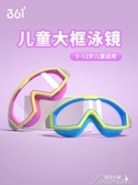 兒童泳鏡女童防水防霧高清游泳眼鏡透明大框男童潛水游泳鏡 提拉米蘇
