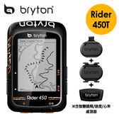 《Rider 450》Bryton 450T GPS碼錶 (含智慧速度與踏頻感測器+智慧心跳帶監控組)