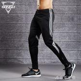 運動褲男士長褲寬鬆薄款夏季足球收小腿訓練健身跑步速幹小腳春秋 千千女鞋