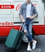 行李箱行李箱女拉桿箱男萬向輪密碼箱子鋁框皮旅行箱包26學生24寸20韓版免運  全館免運