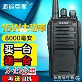 對講機  對講機民用50公里戶外軍工 15w大功率無線調頻手持迷你對講器一對  『歐韓流行館』