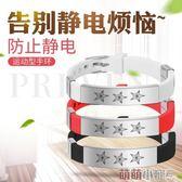 防靜電手環無線消除人體靜電手環男女負離子手腕帶平衡能量防輻射  萌萌小寵