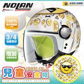 [安信騎士] 義大利 Nolan GREX G1.1 FANCY 墨鏡 小孩專用 童帽 兒童 3/4罩 安全帽 表情