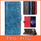 HTC Desire 19+ 四釘皮套 手機皮套 掀蓋殼 插卡 支架 皮套 保護套