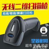 無線一維二維碼掃描槍條碼條形碼掃碼槍超市微信支付寶巴搶器激光掃描 名購居家