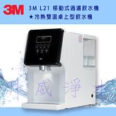 3M L21 移動式過濾飲水機 冷熱雙溫桌上型飲水機 插電即可用