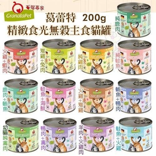 【6罐組】德國Granatapet葛蕾特 精緻食光無穀主食貓罐200g.添加1%石榴仔成份.貓罐頭