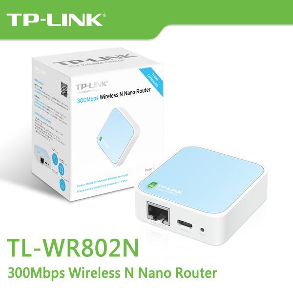 【免運費】TP-LINK  TL-WR802N 300Mbps 無線 N 微型路由器