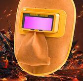 電焊面罩 牛皮焊工面罩自動變光變色氬弧焊帽電焊鏡防護專用全臉部輕便透氣 霓裳細軟