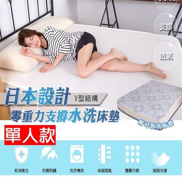 【可水洗支撐床墊】日本設計 旭川零重力水洗舒眠墊-單人(附可拆洗布套)