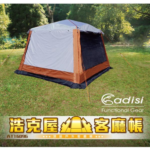 ADISI 浩克客廳帳 AT16096 | 需搭配浩克露營帳&浩克連接布 / 城市綠洲 (帳篷、帳棚、露營戶外)