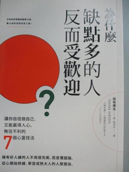 【書寶二手書T1/歷史_NOP】為什麼缺點多的人反而受歡迎?:讓你自信做自己…