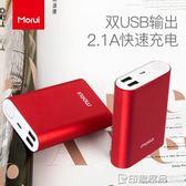 MORUI魔睿MG05便攜充電寶可愛小巧迷你輕薄手機通用移動電源 印象家品