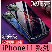 【萌萌噠】iPhone 11 Pro Max 日韓創意男女潮流保護殼 iPhone11 全包軟邊 鋼玻璃背板 手機殼 掛繩