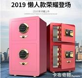 虎牌保險櫃60厘米家用指紋大型保險箱辦公指紋防盜保管箱