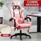 游戲椅子主播直播座椅電腦椅電競椅粉色少女臥室女生可愛轉椅家用 【全館免運】